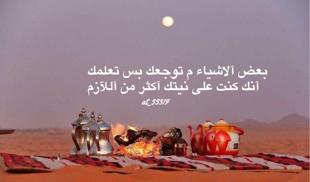 شعر نبطي قصيد ابيات قوافي عشق قافية غزل مدح كلمات خواطر بو ح Positivity Arabic Quotes Qoutes