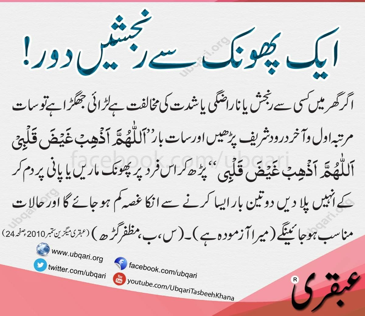 Pin by Afreen Khan on Islamic Knowledge   Islamic messages ...