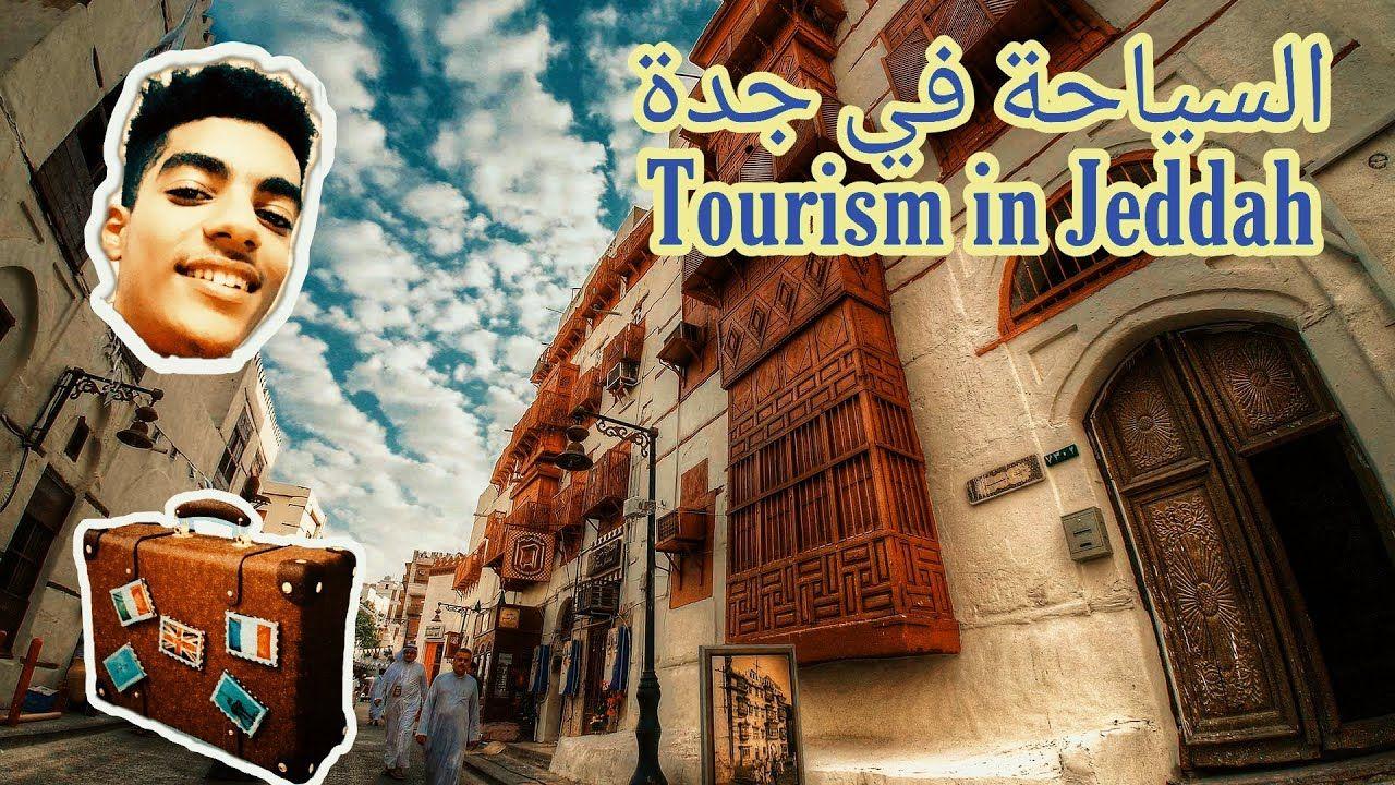 السياحة السعودية جدة المملكة العربية السعودية Tourism In Jeddah Saudi A Tourism Broadway Shows Jeddah