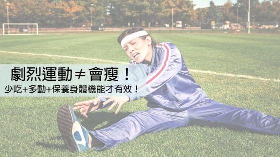 劇烈運動≠會瘦!少吃+多動+保養身體機能才有效! - 我讀 WEDO - 天下雜誌