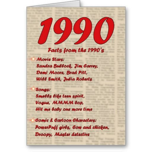 Happy Birthday 1990 Year Of Birth News 90s Greeting Cards