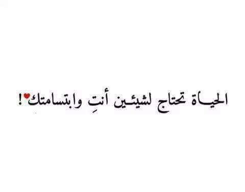 أنت و ابتسامتك Friends Quotes Arabic Love Quotes Life Quotes