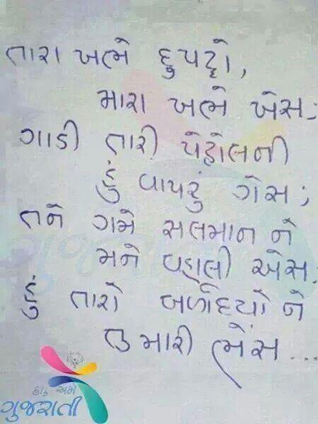 Ek Desi Shayri Gujrati Hindi Quotes Pinterest Hindi Quotes