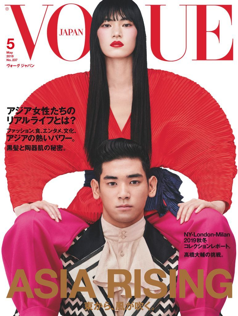 vogue japan back issue no 237 may 2019 digital in 2021 vogue japan magazine japan vogue magazine