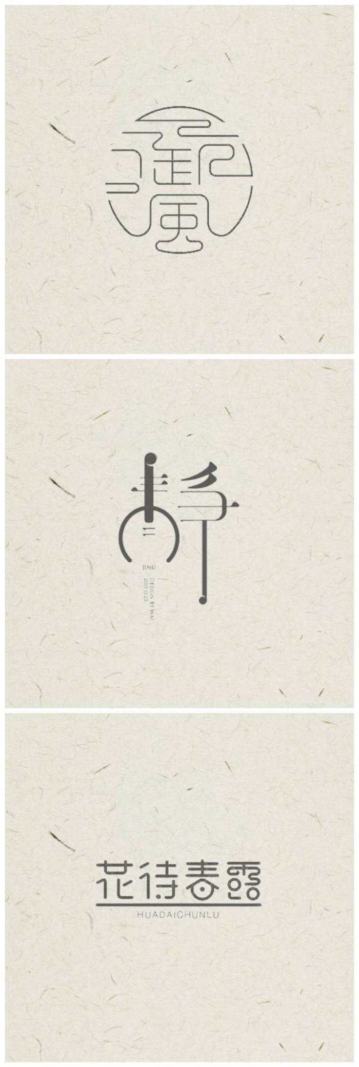 汉字logo 设计 With Images