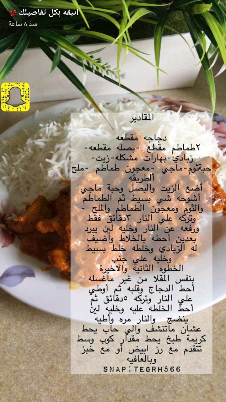 Pin By Istifada استفادة On طبخات Food Arabic Food Cooking