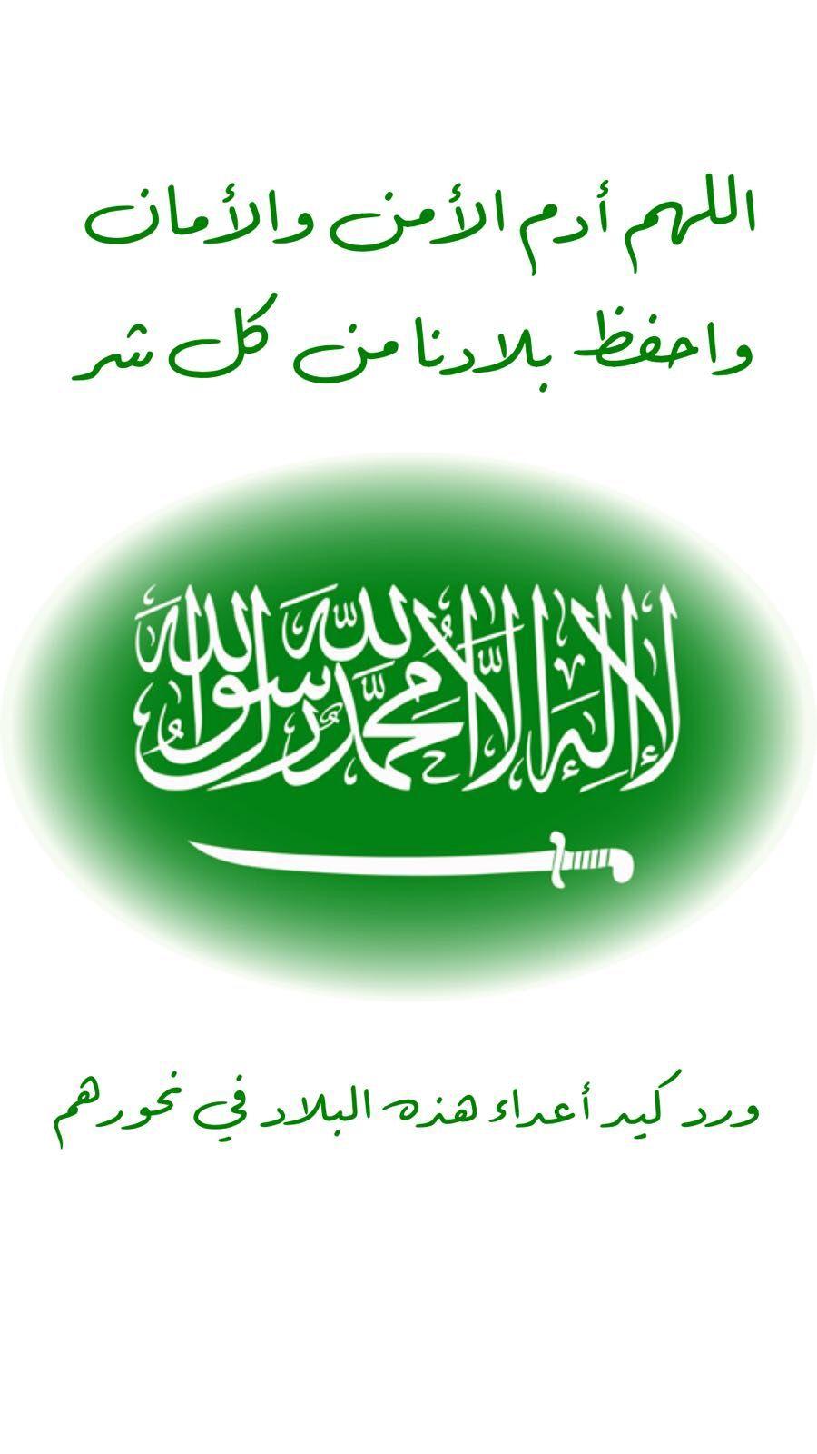 تلاحمنا اساس وحدتنا الوطن خط أحمر السعودية National Day Saudi King Salman Saudi Arabia Saudi Arabia