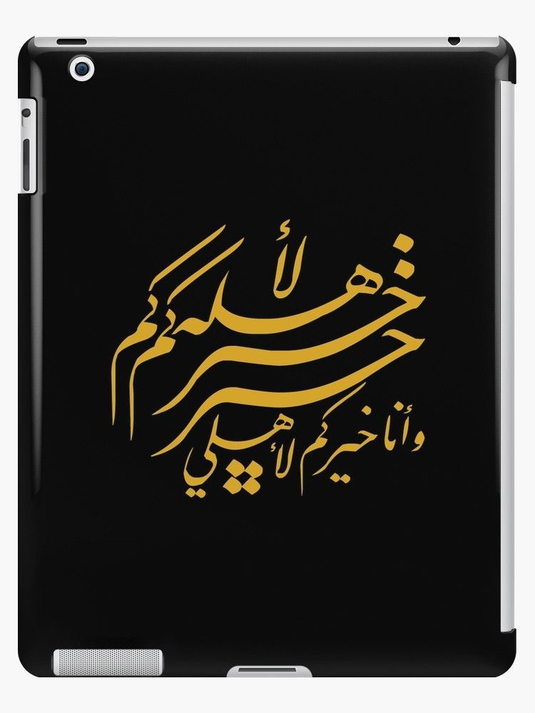 Kindness to Family (Arabic Calligraphy)' iPad Case/Skin by