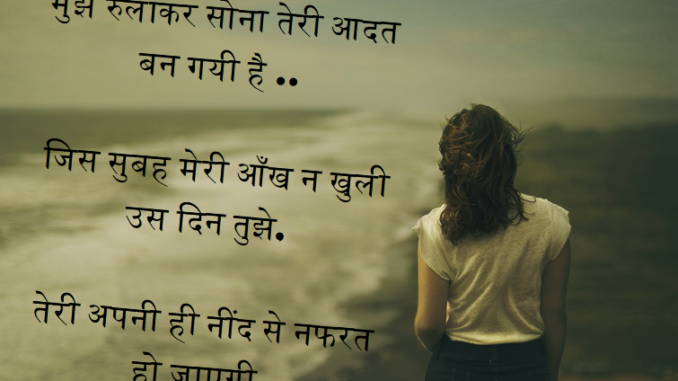 Pin On Hindi Bewafa Shayari Images