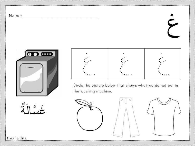 اوراق عمل للاطفال لتعليم الحروف وكتابتها والتلوين شيتات تعليم حروف اللغه العربيه للاطفال للطباعه Arabic Alphabet Alphabet Coloring Pages Learn Arabic Alphabet