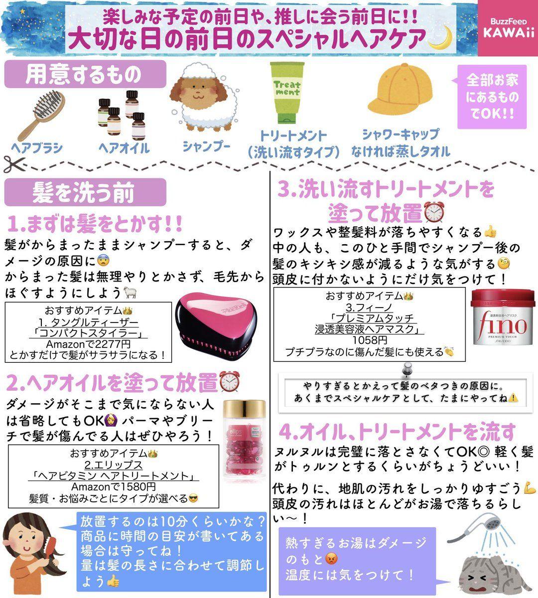 Buzzfeed Kawaii On ヘアケア スキンケア用品 美容の裏技
