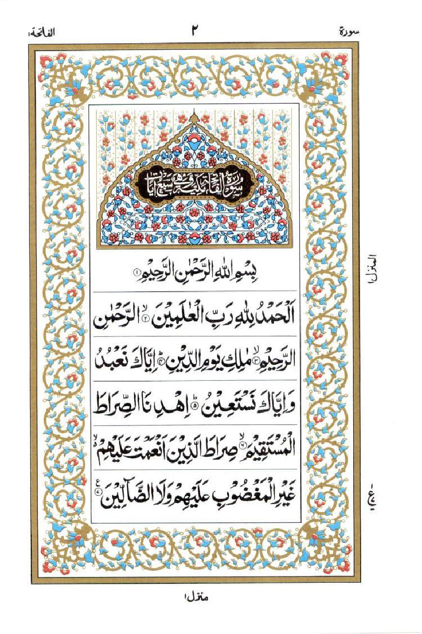 Al Quran Per Juz Pdf