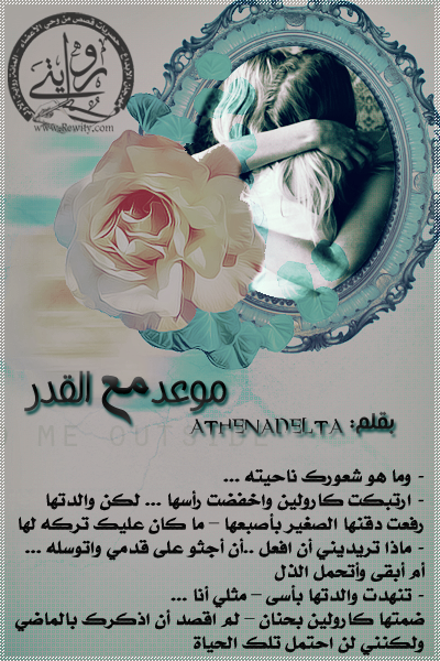 اسم الكاتبة Athenadelta موعد مع القدر Custom Message Artwork Password Protection