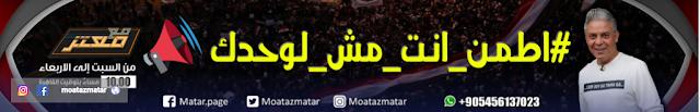للإعلامي معتز مطر Moataz Matar Company Logo Tech Company Logos Blog