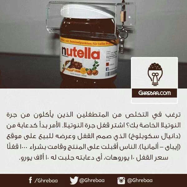 لحماية نوتيلا من المتطفلين Nutella Bottle Nutella Desserts