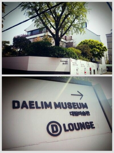 Daelim art museum in Seoul Korea    | Korea:::Places to