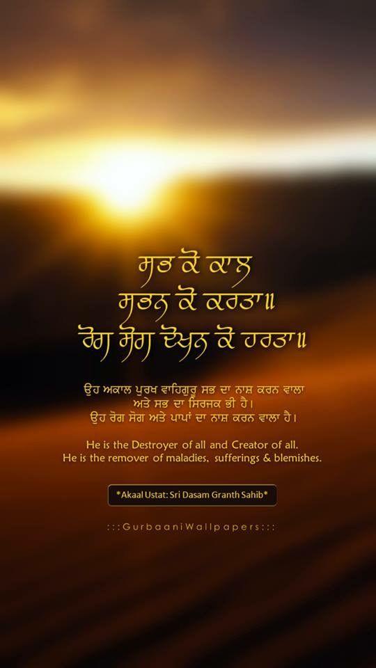 Waheguru ji | Beliefs | Sikh quotes, Guru granth sahib ...