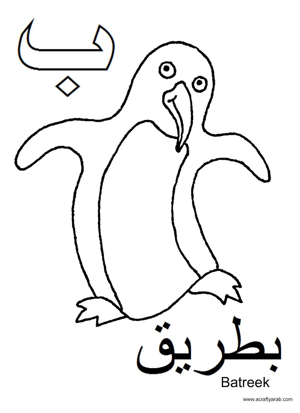Batreek Penguin Coloring Page Alphabet Coloring Pages Arabic Alphabet Alphabet Coloring
