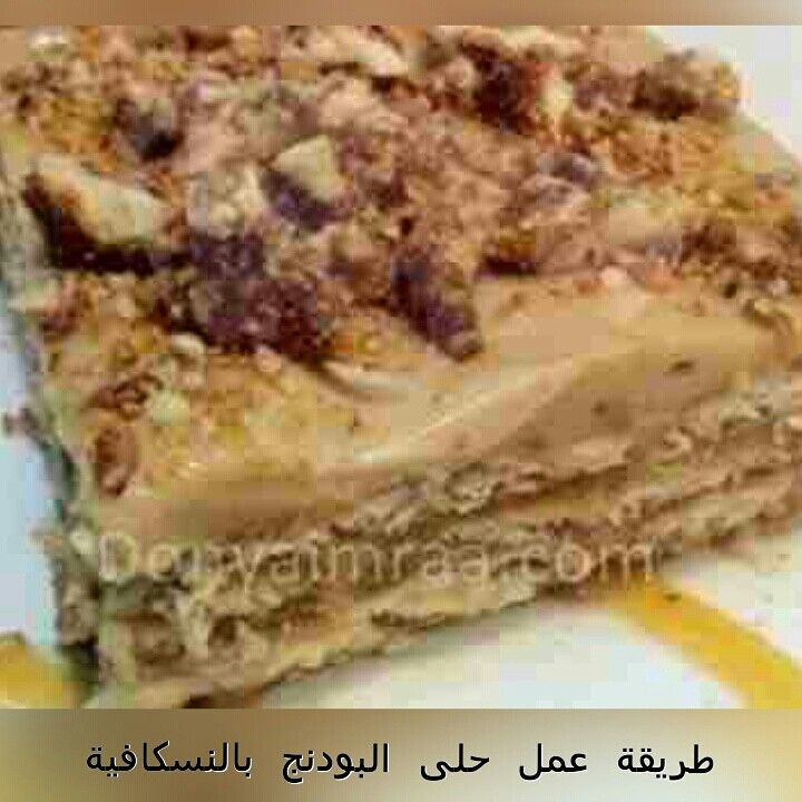 مقادير طريقة عمل حلى البودنج بالنسكافية 3 باكيت بسكويت أولكر السادة 4 باكيت كريمة دريم ويب نسكافية Healthy Dessert Recipes Yummy Food Dessert Recipes