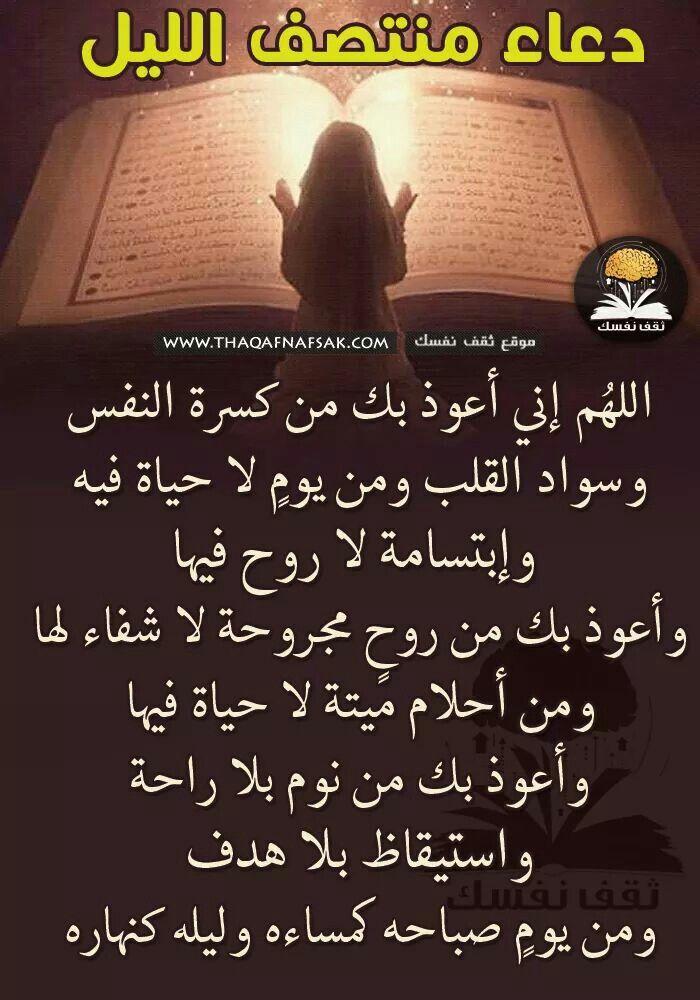 آمين يارب العالمين Life Quotes Lovely Quote Arabic Quotes