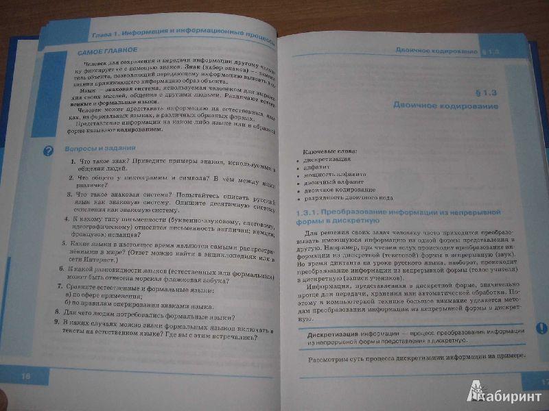 Е. Е. Минченков, и. И. Пронина. Химия 8 класс. Методическое.