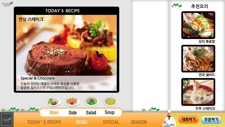 식당용 디지털테이블 화면