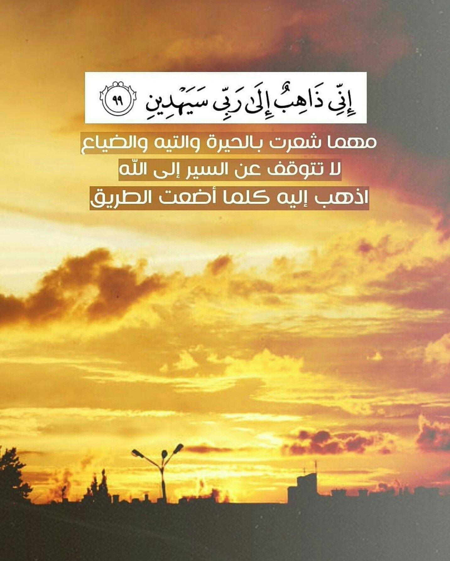 خواطر اسلامية تويتر Quran Quotes Quran Verses Islamic Quotes Quran