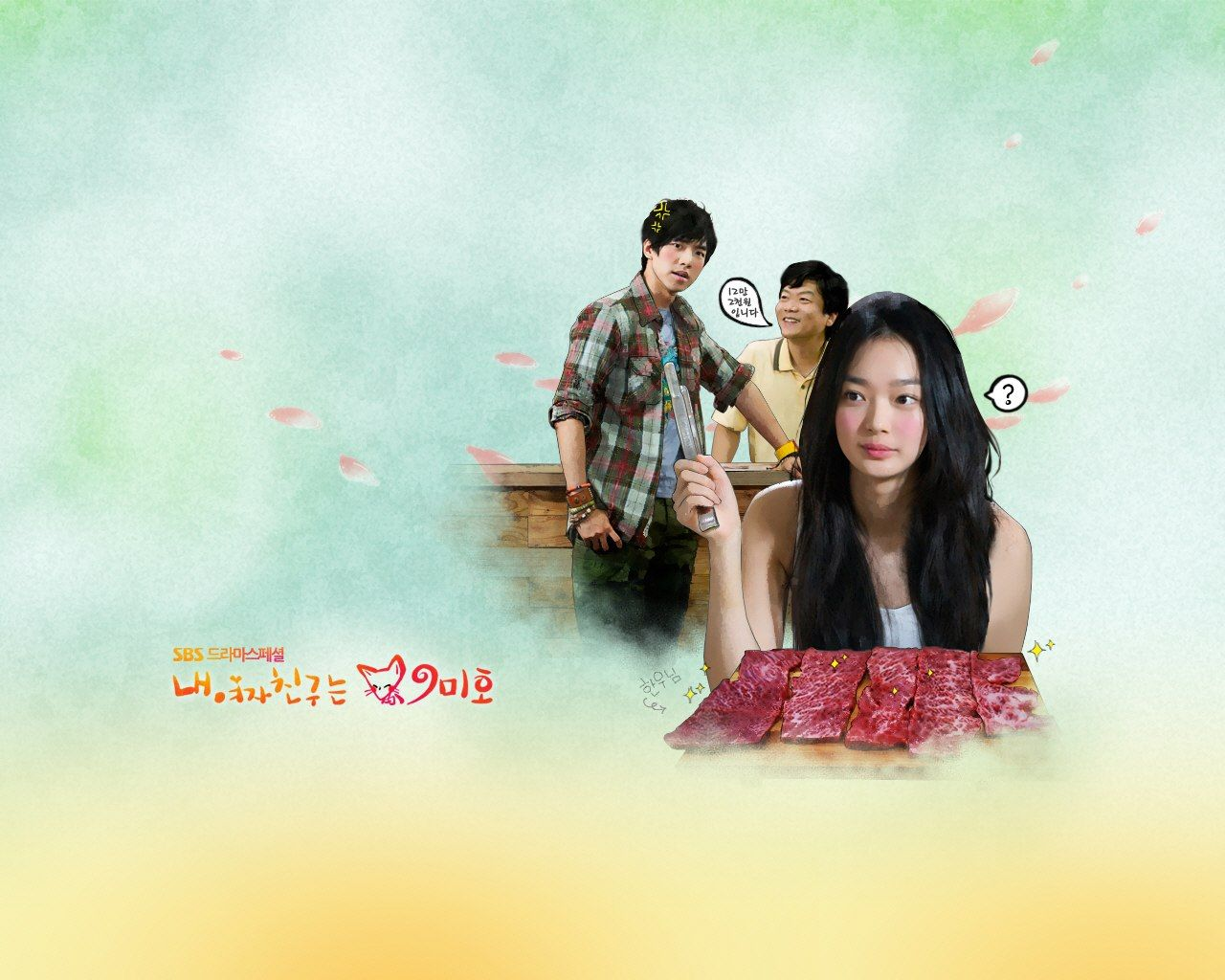 my girlfriend is a gumiho | my drama wallpapers | pinterest