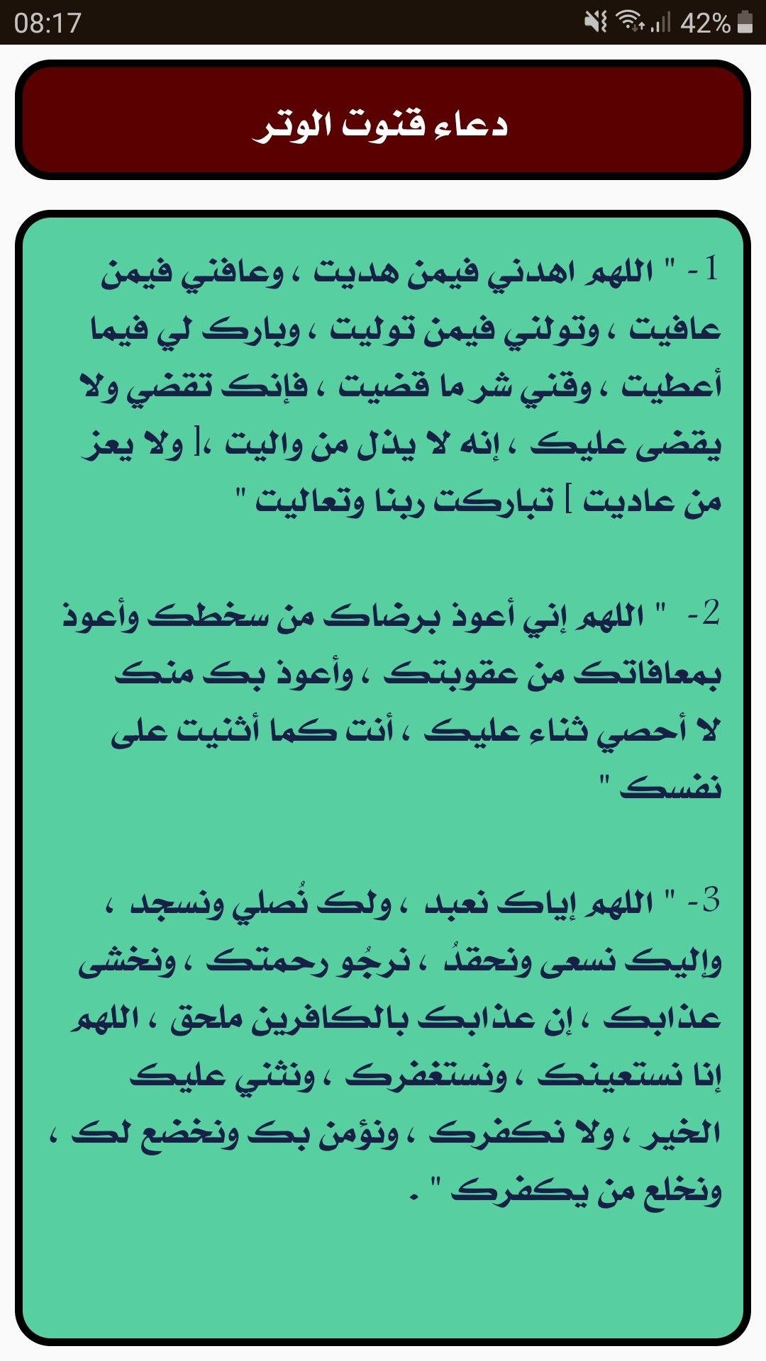 دعاء قنوت الوتر Islamic Quotes Words Quotes