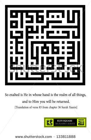 A kufi square (kufi murabba') arabic calligraphy of verse 83 Surah
