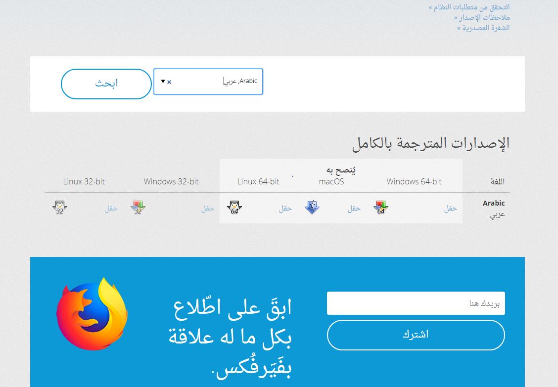 تغيير لغة الواجهة في متصفح موزيلا فايرفوكس كيفية عمل ذلك Language Incoming Call Screenshot Interface