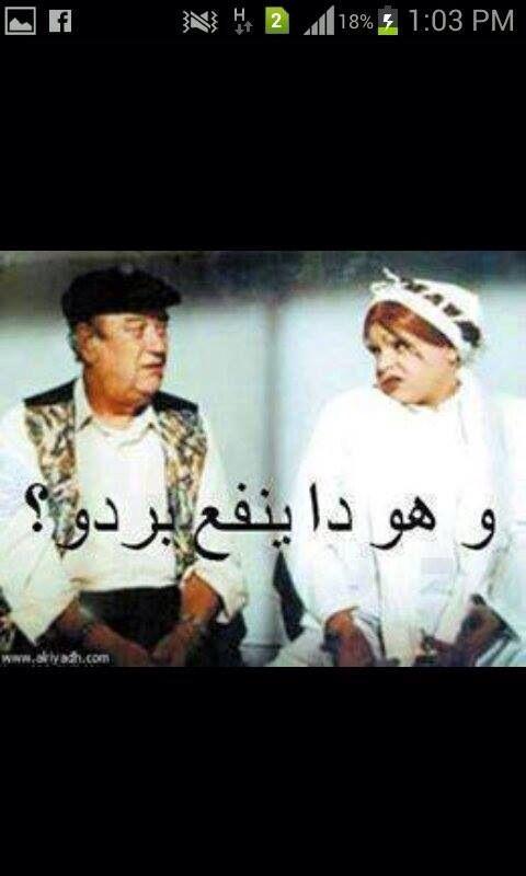 1c9e9fedd0fbef65ec530069bb0fb6fe mohamed henedy arab memes pinterest egyptian and memes