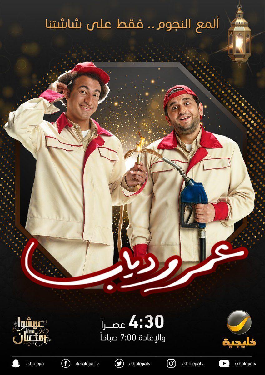موعد وتوقيت عرض مسلسل عمر ودياب على قناة روتانا خليجية رمضان 2020 Baseball Cards Linn Movies
