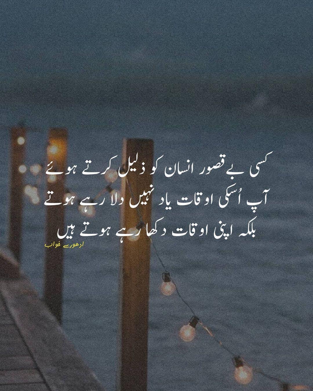 Adhoore Khuwab Posted On Their Instagram Profile Kisi Bekasoor Insan Ko Zaleel Karte Huwe Ap Us Ki Aukat Yaad Na Chalkboard Quote Art Art Quotes Urdu Poetry
