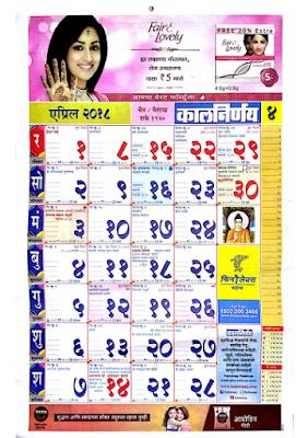 Download Free Kalnirnay 2018 April Marathi Calendar Pdf Calendar Pdf Calendar Pdf