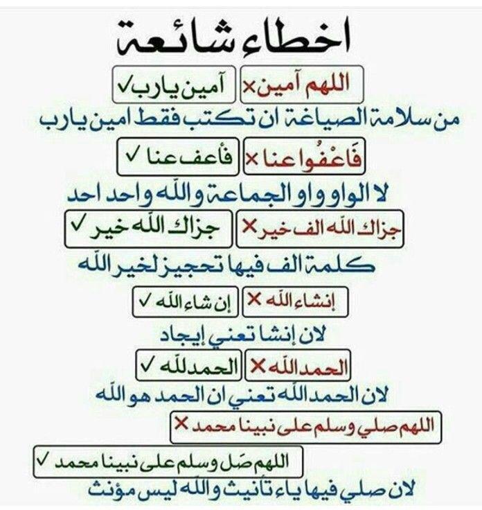أخطاآء شاآئعةة Quran Quotes Learn Quran Islamic Inspirational Quotes
