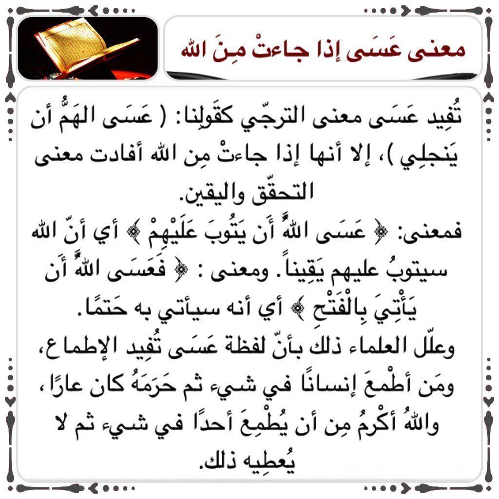 عسى في القرآن Quran Math Calligraphy
