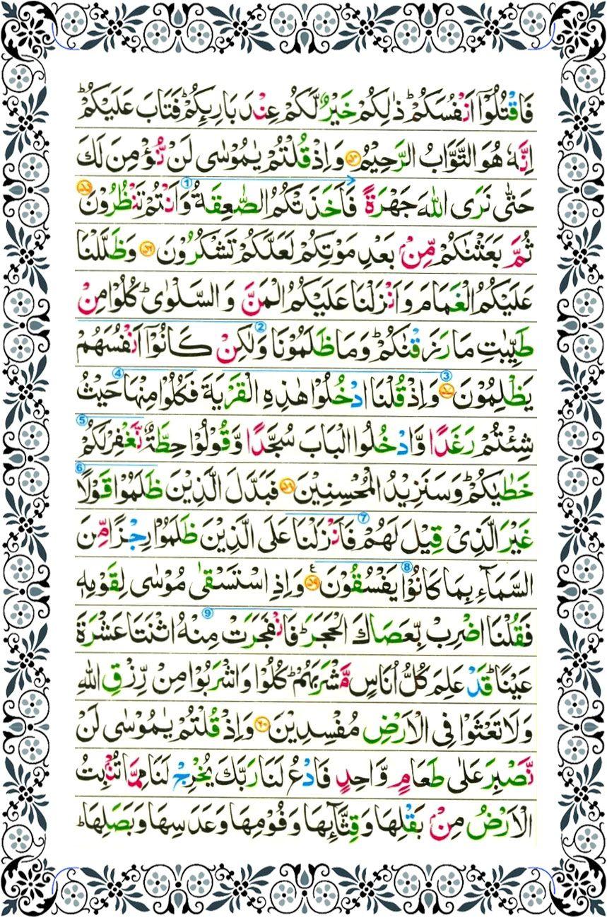 Surah Baqarah Page 7 Quran Verses Verses Cute Notebooks