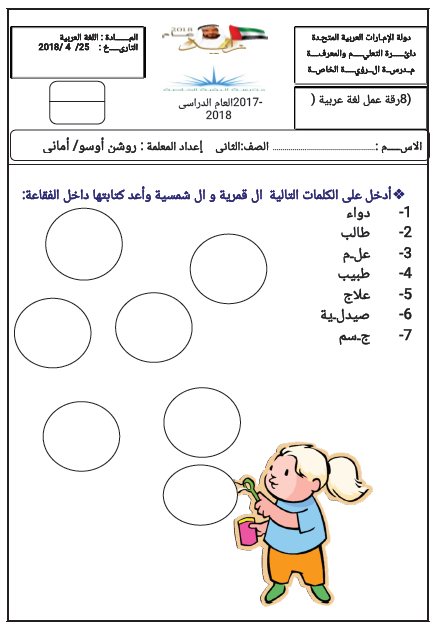 Pin By Samia Souma On املاء Learning Arabic Arabic Alphabet For Kids Learn Arabic Alphabet