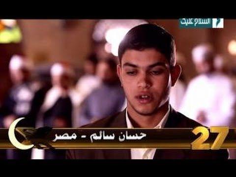 سفراء رمضان الشيخ حسان سالم مصر Incoming Call Screenshot Incoming Call