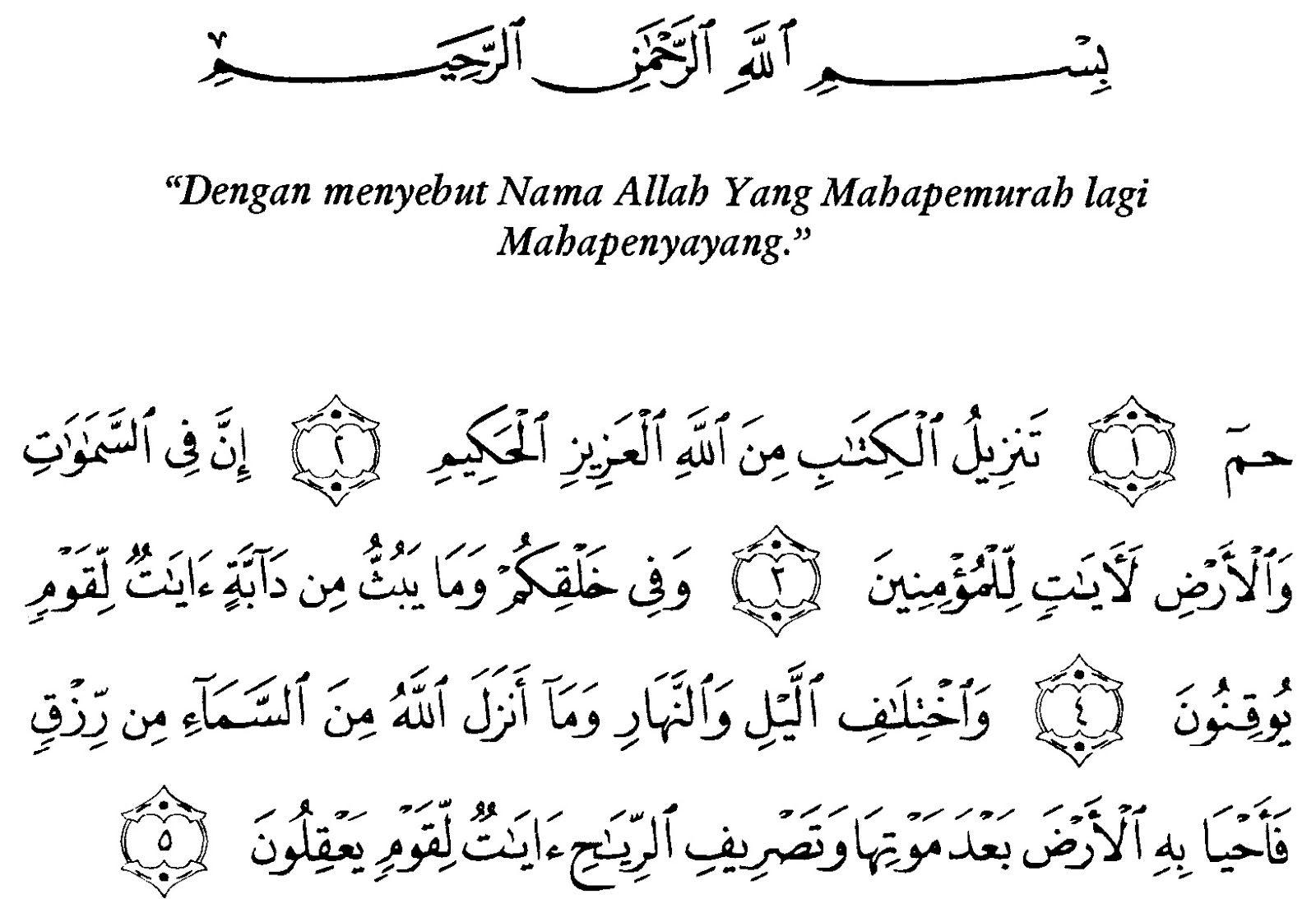 Surat Al Jatsiyah Muslim Math Arabic Calligraphy