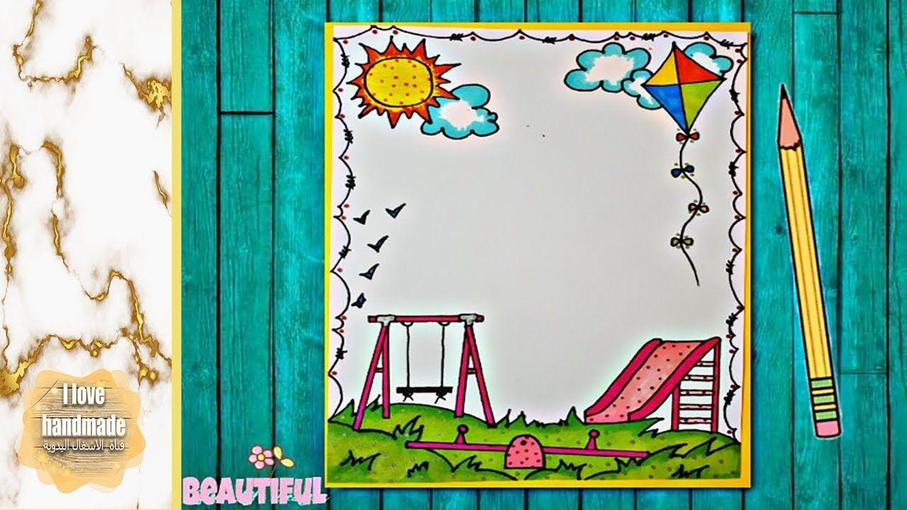 Drawing Of Playground To Decorate The Notebooks تزين دفاتر مدرسة من ال Drawings Decor Playground