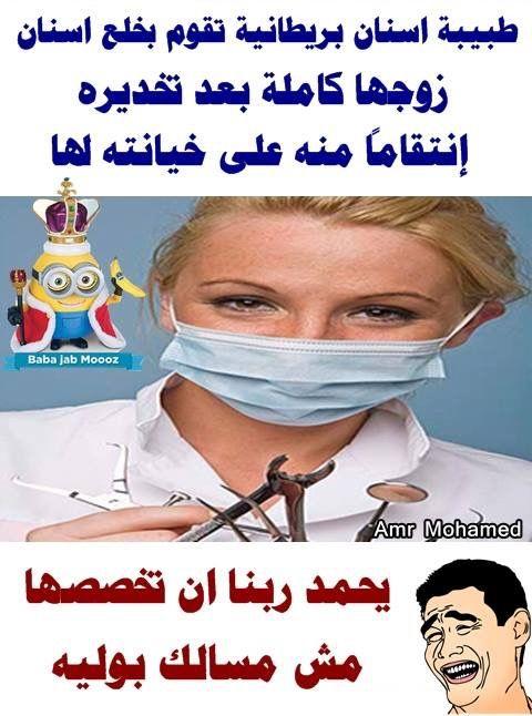 Pin By Amany Ghozlan On نكت ومقاطع ضاحكة Arabic Funny Quotes School Jokes Funny School Jokes School Humor