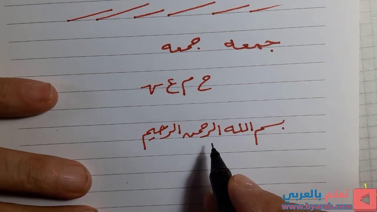 خط الرقعة ثلاث نصائح لتعليم خط الرقعة بالقلم العادى 1 أ ب ر د لا Arabic Calligraphy Calligraphy Art