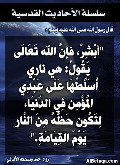 سلسلة الأحاديث القدسية Islamic Quotes Islam Facts Hadith