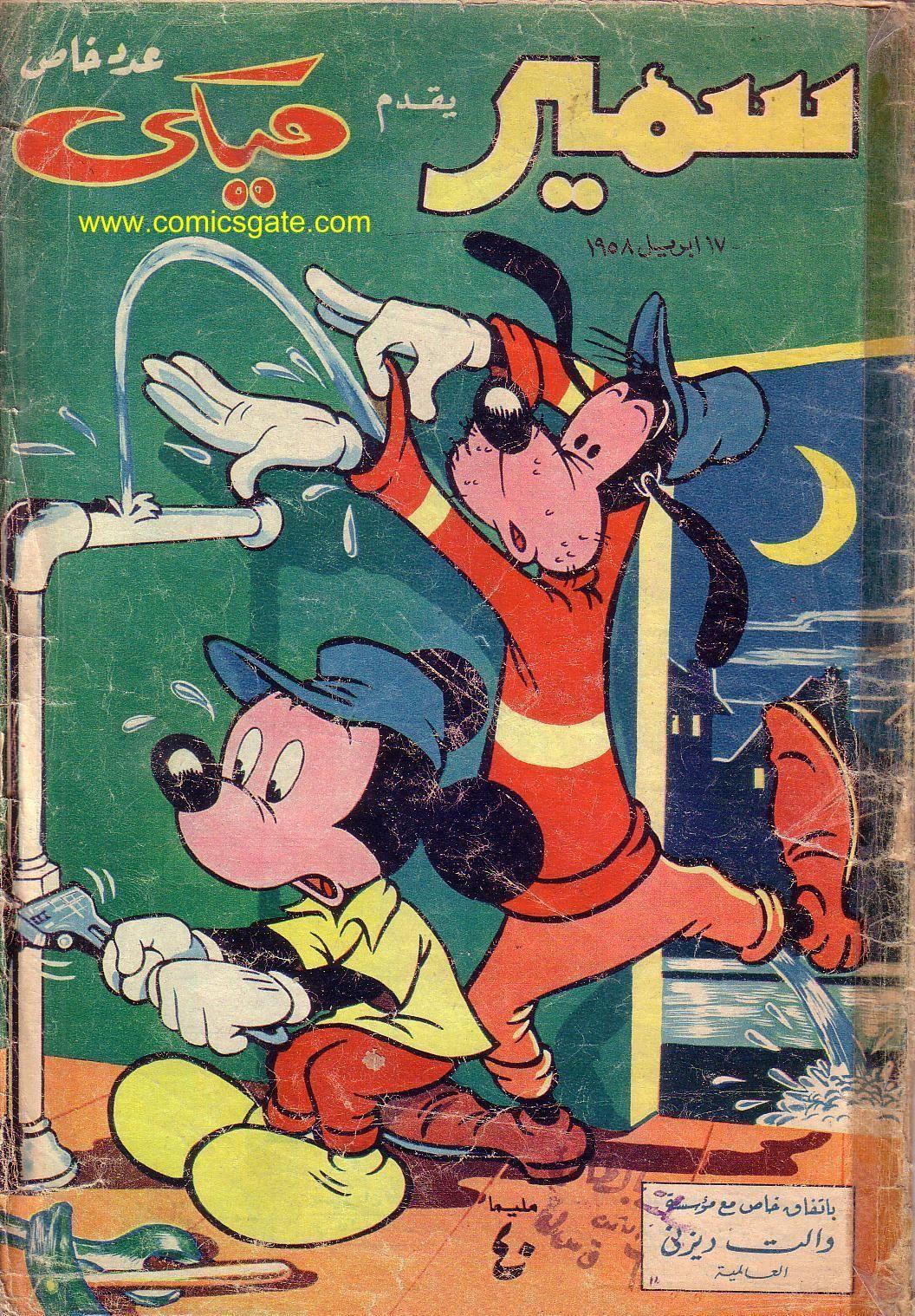 مجلة ميكي عبر العصور Greatest Hits All About Time Comic Book Cover