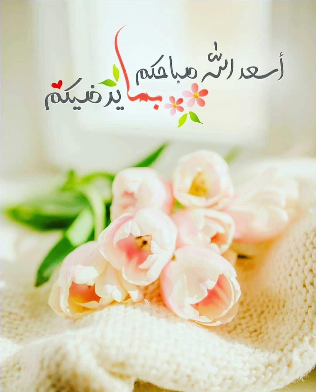 Pin By الصحبة الطيبة On صباحيات Good Morning Flowers Good Morning Arabic Happy Birthday Pictures