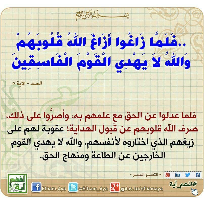 صرف الله قلوبهم عن قبول الهداية