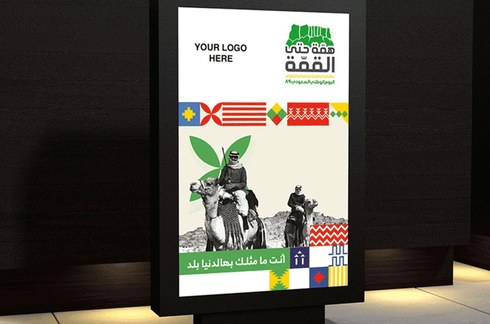 صور شعار اليوم الوطني 89 همة حتى القمة 1441 مجلة رجيم Iphone Wallpaper Foil Art Phone Wallpaper