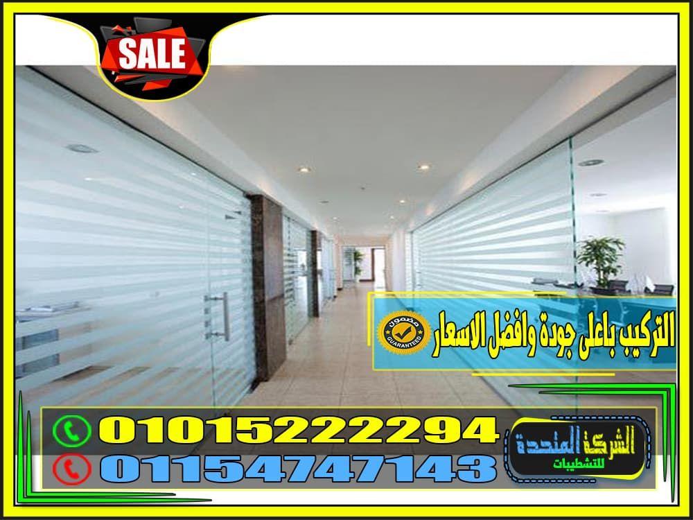 اسعار الزجاج السيكوريت في مصر01015222294 Glass